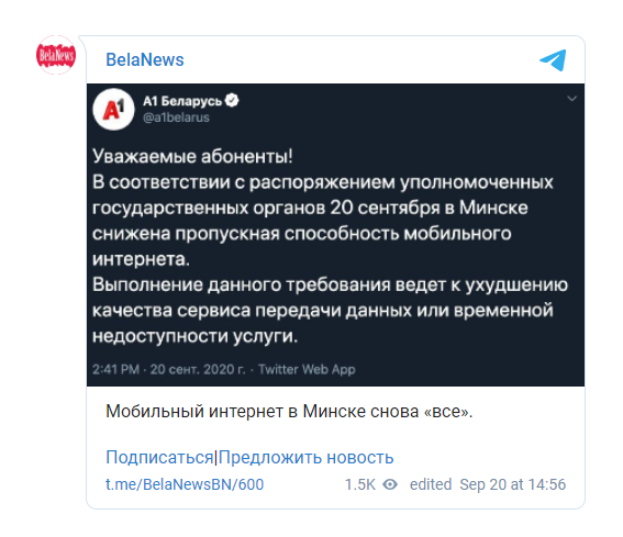інет Білорусь