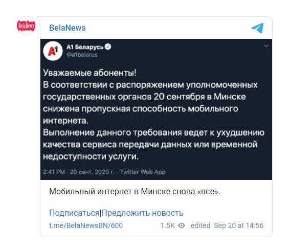 инет беларусь
