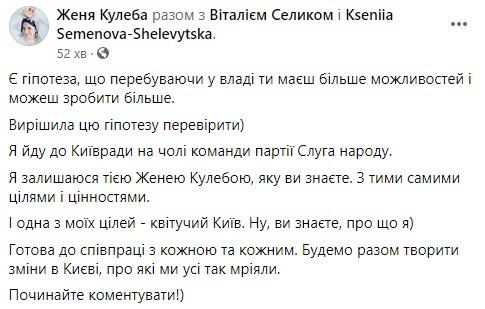 Жена Кулебы ведет партию Слуга народа в Киевсовет