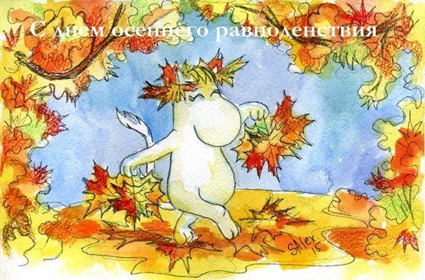 Прикольные Открытки с Днем осеннего равноденствия - Осень картинки