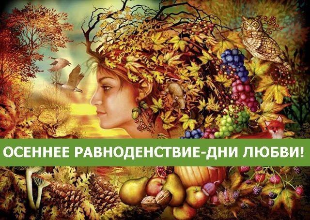 Картинка с Днем осеннего равноденствия - Осень картинки - Осеннее равноденствие открытки