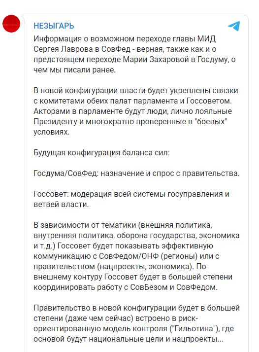 Кремль рассматривает фигуранта санкций США и ЕС Нарышкина на пост главы МИД – Венедиктов