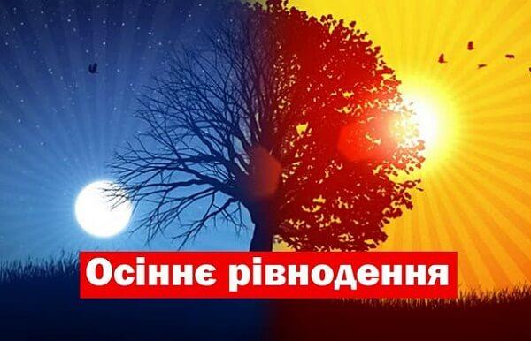 Картинка з Днем осіннього рівнодення - Осінь картинки - Осіннє рівнодення листівки