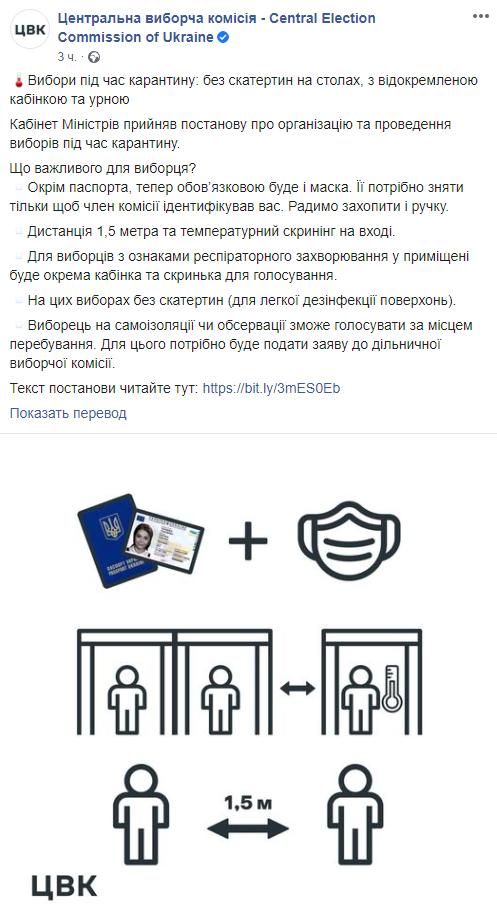 У ЦВК пояснили українцям, як проголосувати на виборах під час карантину