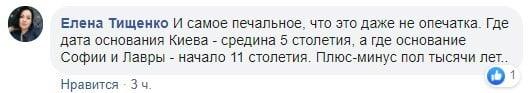 В українському підручнику виявили серйозну історичну помилку про Київ (ФОТО)