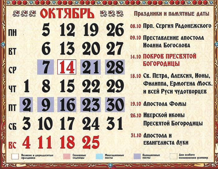Православний календар на жовтень 2020 роздрукувати