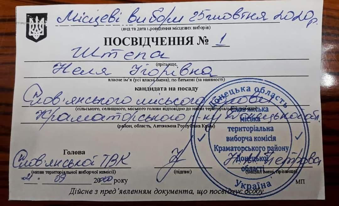 Обвиняемая в сепаратизме Штепа снова пошла в мэры Славянска