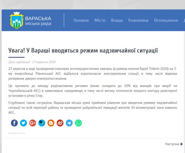 Авария на Ровненской АЭС - правда или нет: все, что известно об инциденте