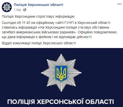 В полиции утверждают, что на Херсонщине не погибли американские военные советники – Новости Херсона