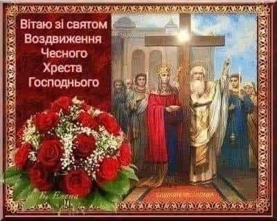 Воздвиження Хреста Господнього християнські картинки