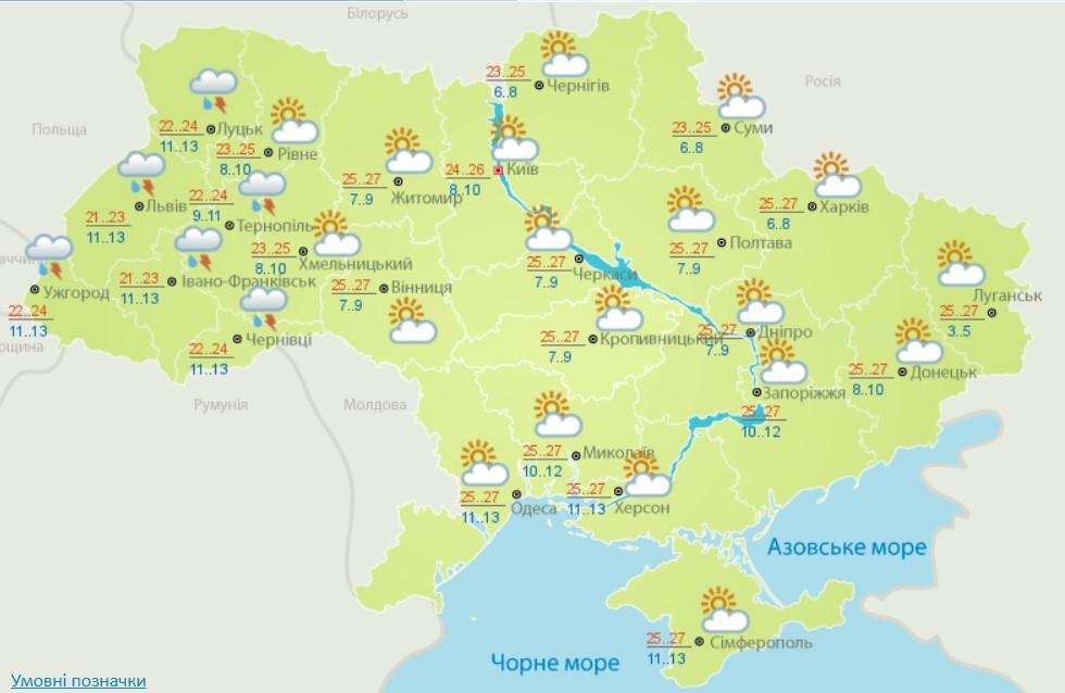 Синоптик - Погода в Україні сьогодні - де чекати грози і до +27 спеки
