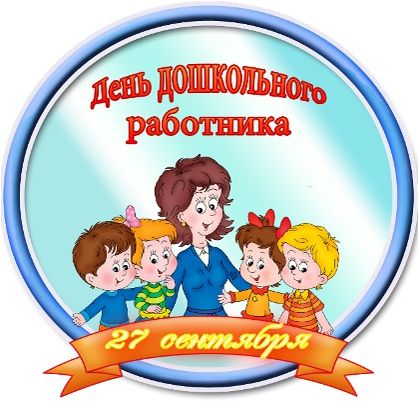 картинки с днем воспитателя - день дошкольного работника