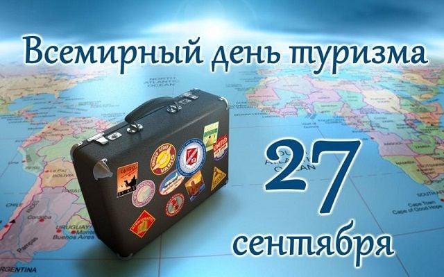 международный день туризма картинки