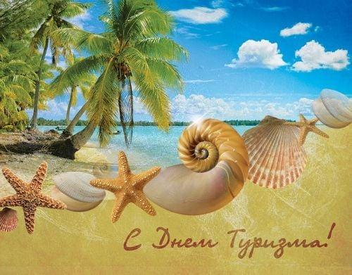 прикольные поздравления открытки с всемирным днем туризма скачать бесплатно - красивые картинки с международным днем туризма