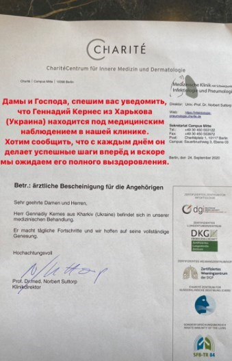 Немецкие врачи рассказали о состоянии больного коронавирусом Кернеса
