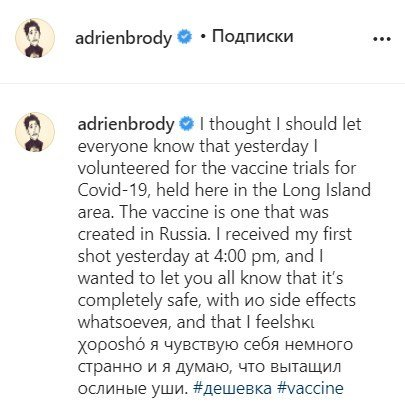 Американский актер обнаружил побочное действие российской вакцины от Covid-19