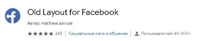 Как вернуть старый дизайн Фейсбук: простая инструкция
