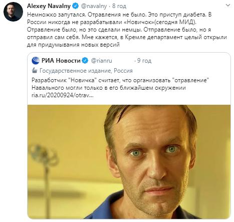 Навальний відреагував на суперечливі версії свого отруєння – Навальний новини