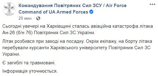 Катастрофа самолета под Харьковом: отказал двигатель, есть выжившие