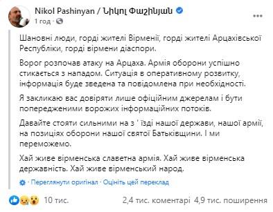Сообщение Пашиняна / скриншот с переводом