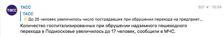 В Подмосковье обрушился надземный переход: десятки пострадавших