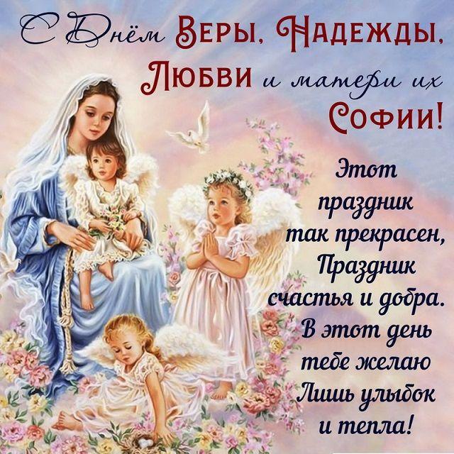 красивые открытки вера надежда любовь и мать их софия