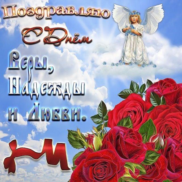 вера надежда любовь открытки скачать бесплатно