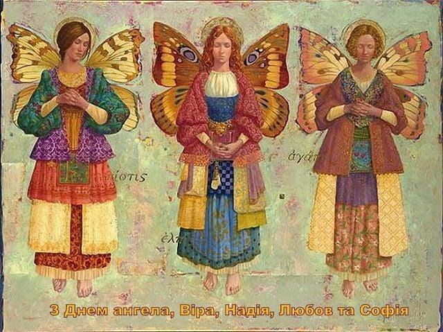 прикольні картинки Віра Надія Любов - красиві листівки Віра Надія Любов і мати їх Софія
