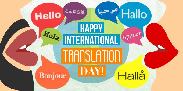 Всесвітній день перекладача листівки