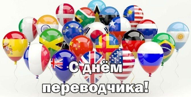 международный день переводчика открытки