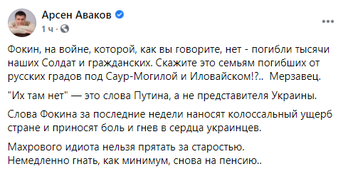 """""""Гнать махрового идиота"""": Аваков прошелся по словам Фокина о Донбассе"""