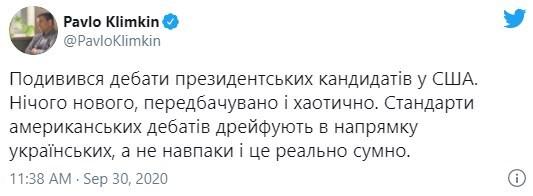 """""""Реально печально"""" - Климкин прокомментировал дебаты Трампа и Байдена"""