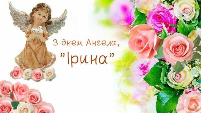 Листівки З днем ангела Ірини