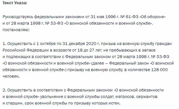 Путін вирішив, що в армію мають призвати понад 120 тисяч осіб – Осінній призов 2020 ◢
