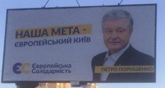 Изображение Петра Порошенко появилось на бордах в Киеве / PavlovskyNEWS