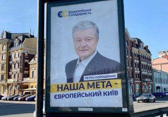 баннер Порошенко