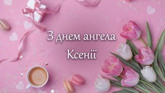 День Ксенії - чудові привітання та листівки з Днем ангела Ксенії