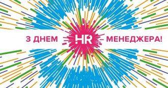 День HR-менеджера-листівки, привітання в прозі і вірші про HR