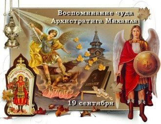 С праздником Михайлово чудо - картинки и поздравления на День Михаила