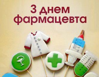 День фармацевта - привітання з Днем фармацевта і листівки прикольні