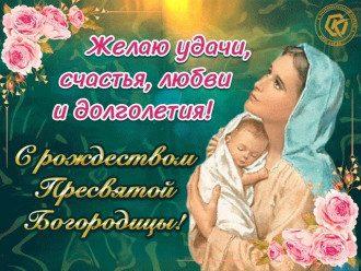 Рождество Пресвятой Богородицы - поздравления с Рождеством Богородицы и открытки