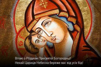 Різдво Пресвятої Богородиці - привітання з Різдвом Богородиці й листівки