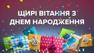 Привітання з Днем народження друга - найкращі вітання українською
