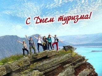 Поздравления с Днем туризма - в прозе, стихи и открытки на День туризма