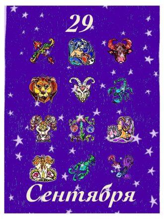 В астропрогнозі йдеться, що у вівторок чотирьом знакам Зодіаку пощастить – Гороскоп на сьогодні 29 вересня 2020 року