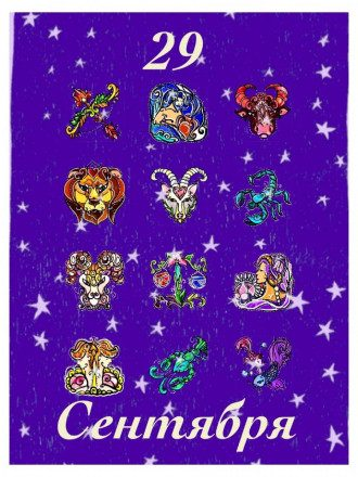 В астропрогнозе говорится, что во вторник четырем знакам Зодиака посчастливится – Гороскоп на сегодня 29 сентября 2020 года