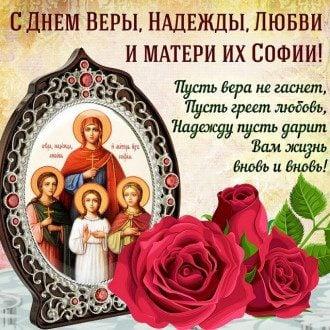 Открытки Вера, Надежда, Любовь и поздравления с праздником Веры, Надежды и Любви