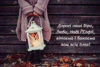 З днем ангела Віри, Надії, Любові - картинки й вітання на свято
