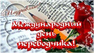 День переводчика - открытки и поздравления переводчику в прозе, смс и стихи