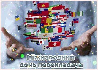День перекладача - картинки і привітання перекладачеві в прозі, смс і вірші